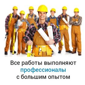 Работы выполняют профессионалы