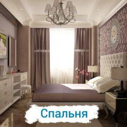 Ремонт спальни в однокомнатной квартире