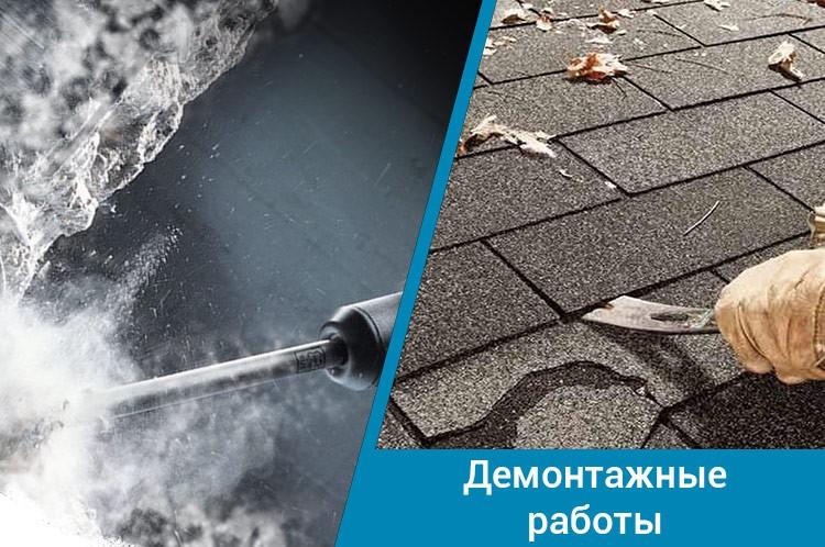 Ремонт квартиры в Воронеже - демонтаж