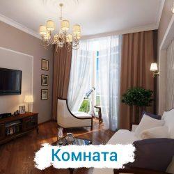 Ремонт двухкомнатной квартиры — комната