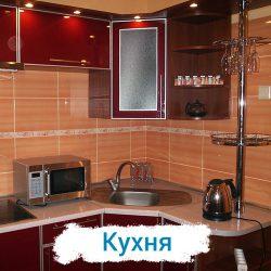Ремонт двухкомнатной квартиры — Кухня