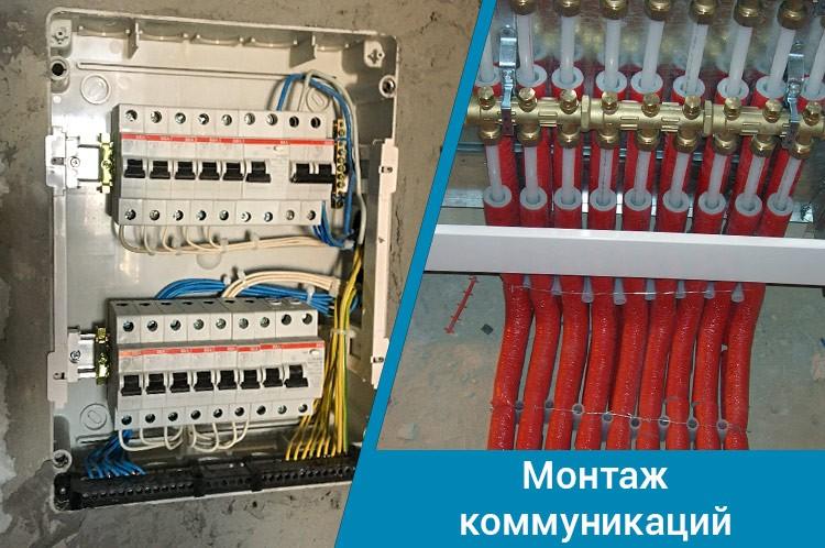 Монтаж коммуникаций во время ремонта квартиры