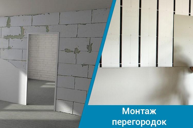 Ремонт двухкомнатной квартиры - монтаж перегородок