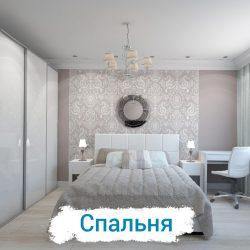 Ремонт двухкомнатной квартиры — спальня